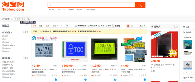 Source Parts About TaoBao: An Insider's Guide